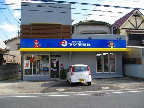 フジモデル岡山店